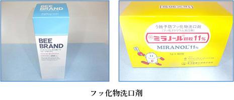 フッ化物洗口剤